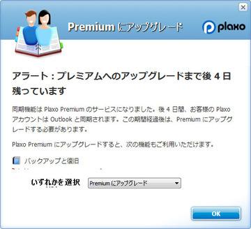 Plaxo Premium にアップグレード