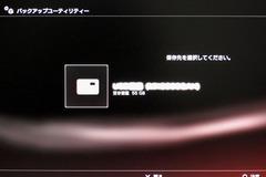 PS3 の HDD 換装
