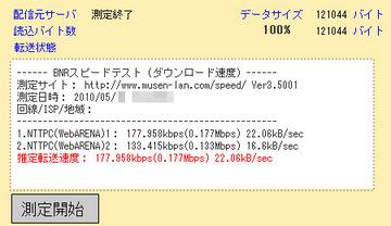 b-mobileSIM U300
