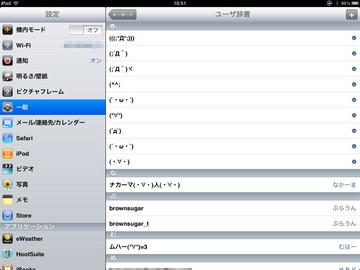 iOS 4.2.1