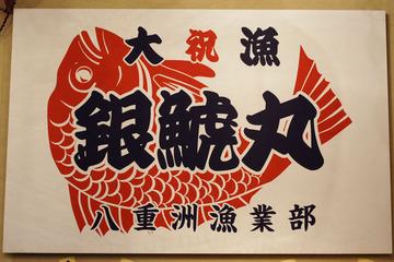 浅草銀鯱 東京駅サウスタワー店
