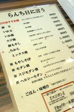 お好み焼 きじ 品川店