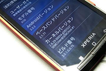 Xperia X10 2.3.3