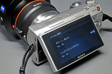 NEX-5 Ver.05