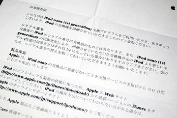 iPod nano 無償交換プログラム