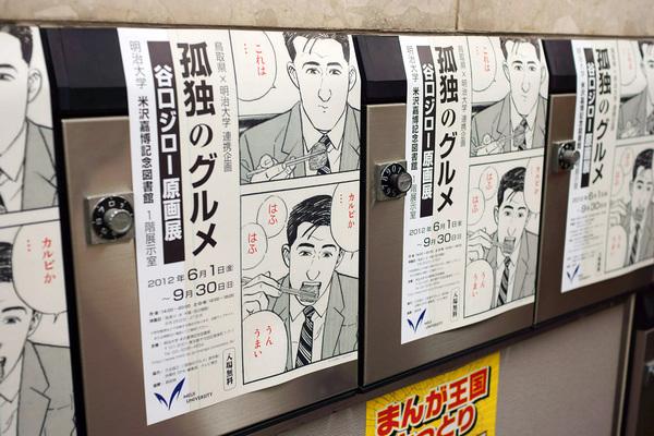 『孤独のグルメ』谷口ジロー原画展