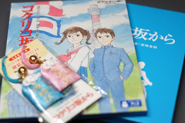 コクリコ坂から 横浜特別版