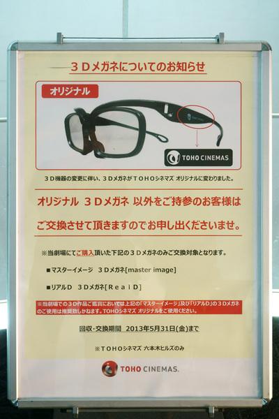TOHO シネマズオリジナル 3D メガネ