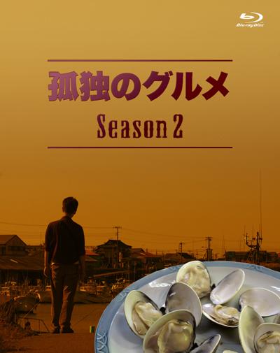 孤独のグルメ Season2