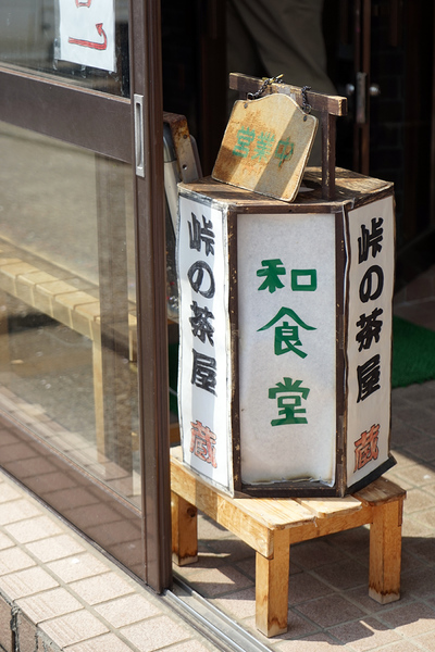 峠の茶屋 蔵