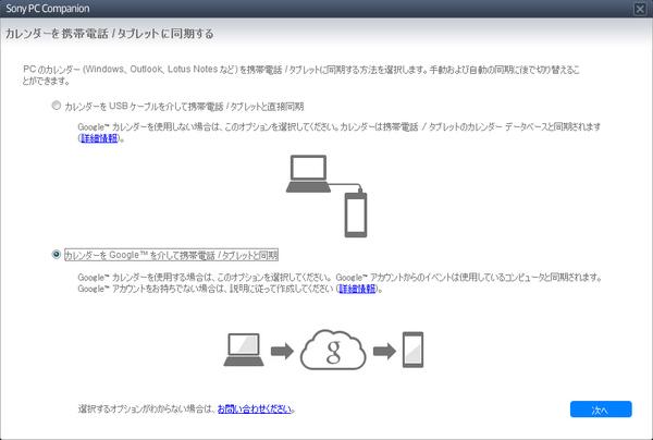 Sony PC Companion class=