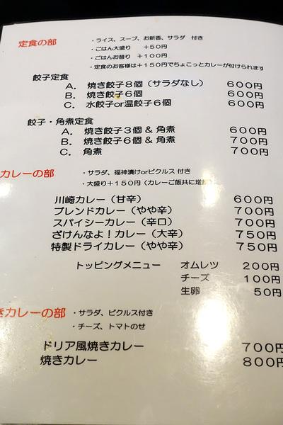 川崎餃子樓