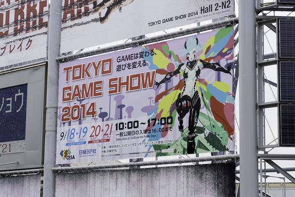 TGS 2014