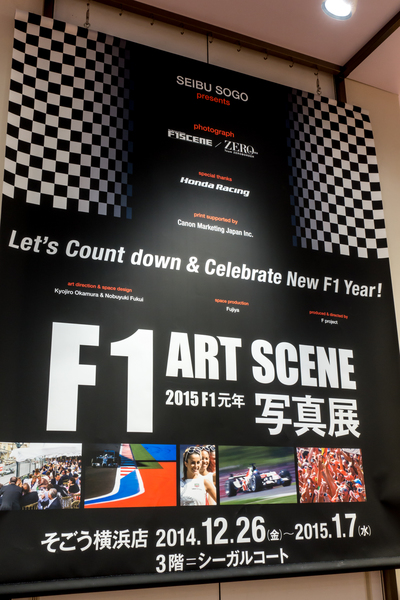 F1 ART SCENE 写真展