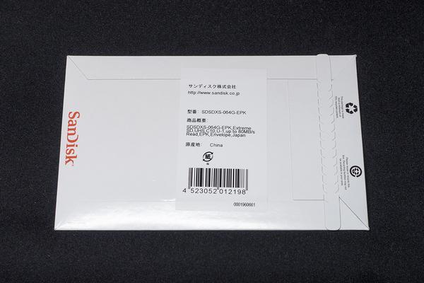 SanDisk Extreme PLUS SDXC 64GB