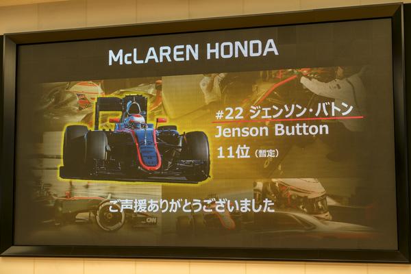 ホンダ F1 パブリック・ビューイング