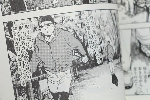 漫画版 野武士のグルメ 2nd