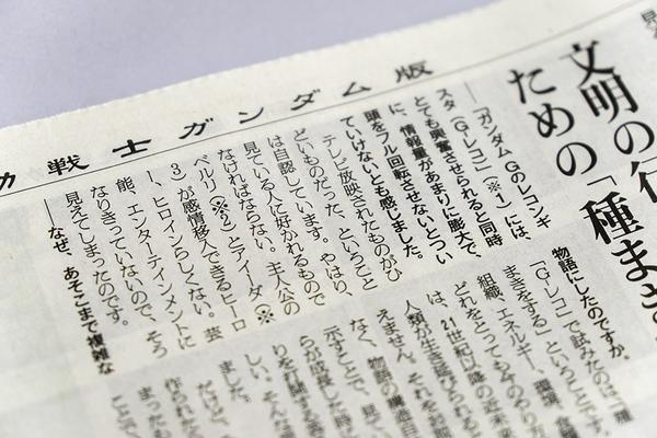 ガンダム新聞