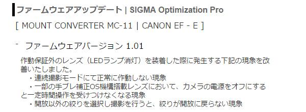 SIGMA MC-11 Ver.1.01
