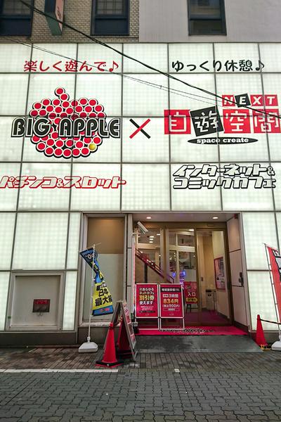 自遊空間 NEXT 蒲田西口店