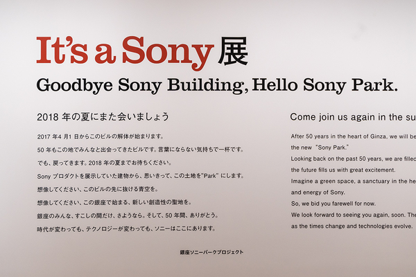It's a Sony 展