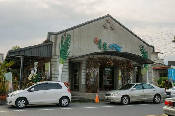 三星青葱文化館