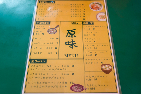 原味魯肉飯