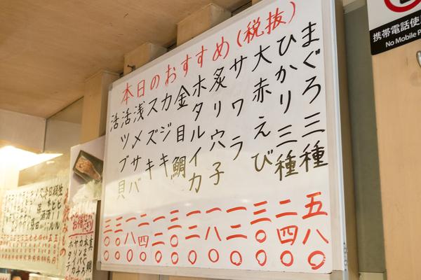 「回転寿司 ホワイトボード」の画像検索結果