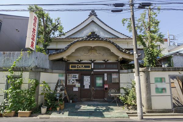荏の花温泉