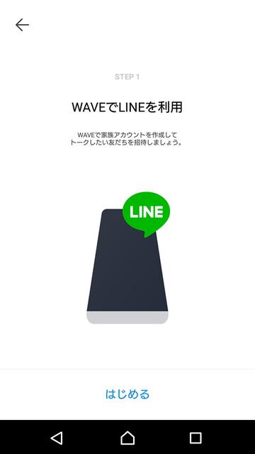 Clova WAVE