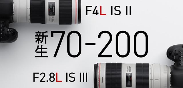 新生 EF70-200mm F2.8L/F4L