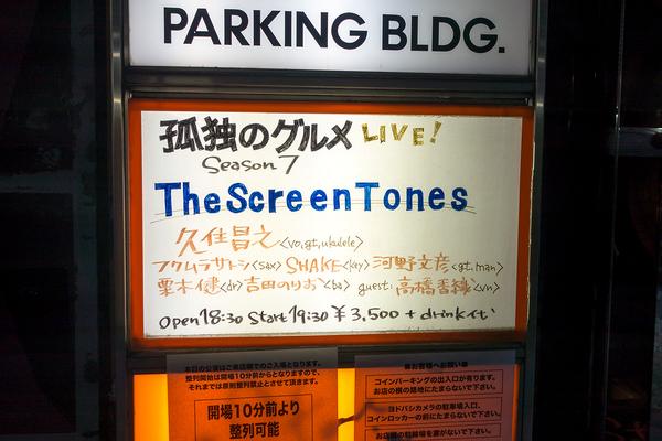 THE SCREENTONES
