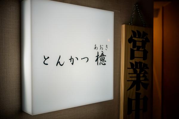 とんかつ檍 銀座店