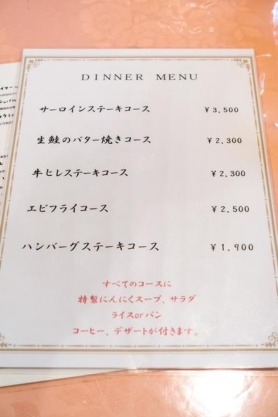 味のレストラン えびすや